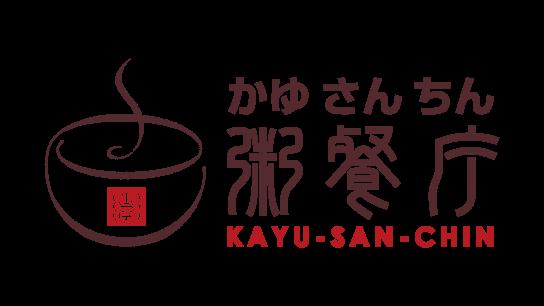 粥餐庁(かゆさんちん)