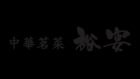 中華茗菜 裕宴