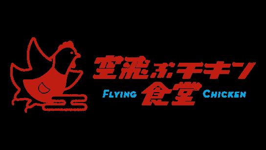 空飛ぶチキン食堂
